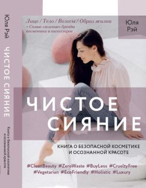 """Книга """"Чистое Сияние"""", Юля Рэй. Комсомольская правда, 2020"""